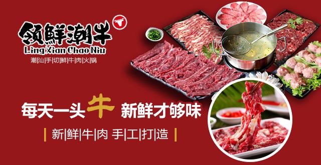 潮汕手切鲜牛肉火锅加盟