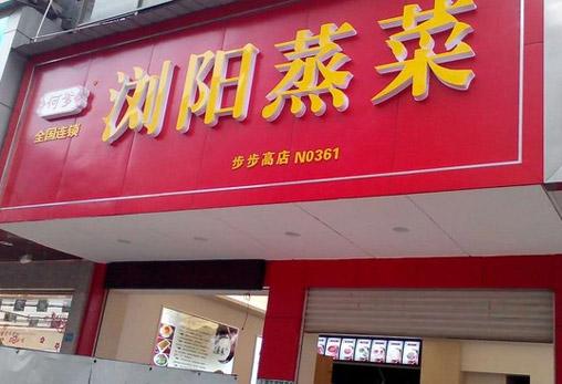 浏阳蒸菜加盟