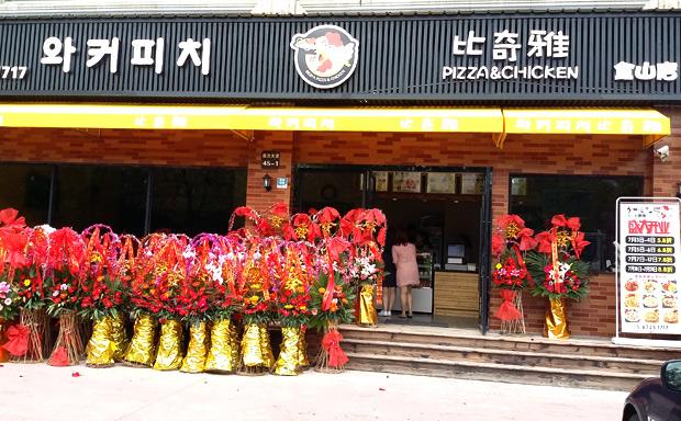 比奇雅韩式炸鸡比萨