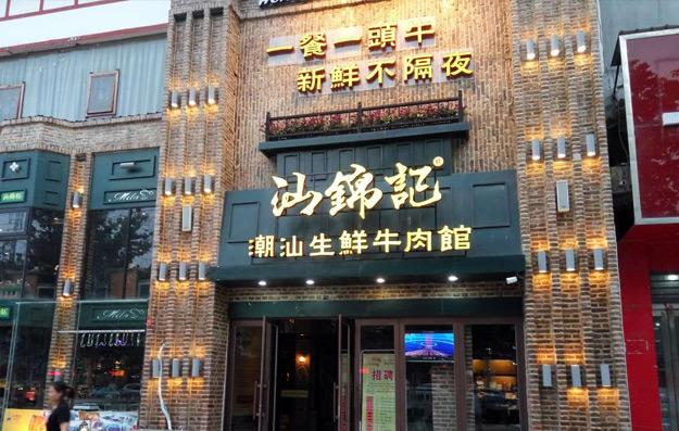 汕锦记潮汕生鲜牛肉馆加盟