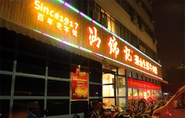 潮汕牛肉火锅加盟