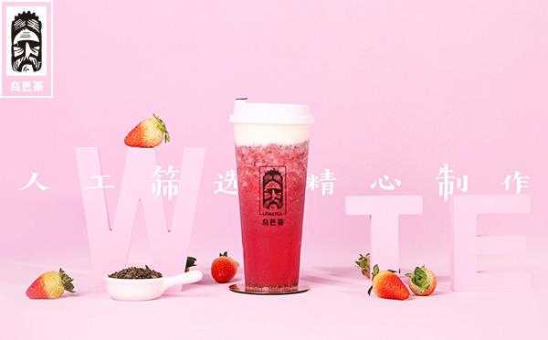 乌巴茶饮品加盟优势