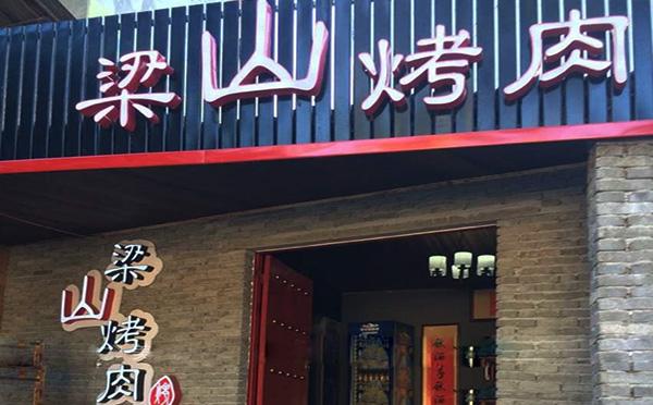 梁山烤肉加盟店面