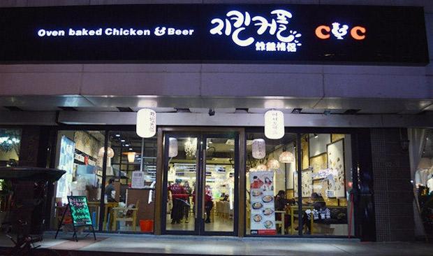 chicken couple炸鸡情侣