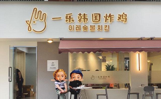 一乐韩国炸鸡,主打韩式炸鸡的网红炸鸡品牌