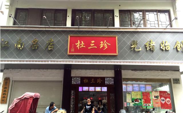 杜三珍卤菜加盟店面