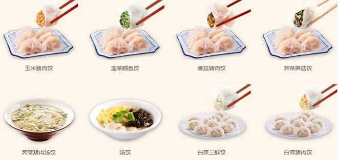 大娘水饺菜品