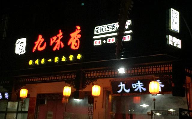 九味香串串加盟文化