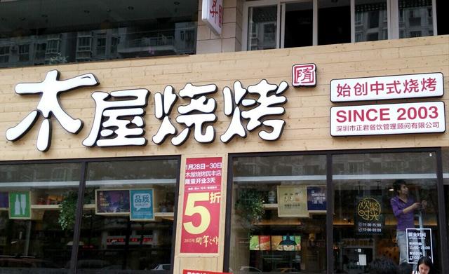 深圳市正君餐饮管理顾问有限公司