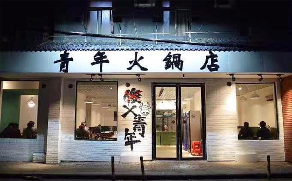 青年火锅加盟店