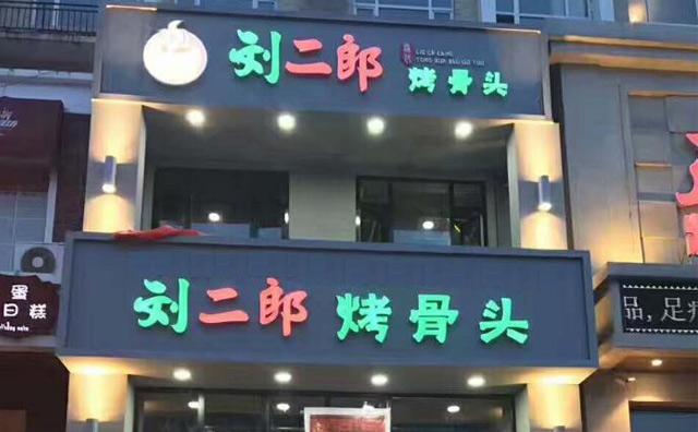 刘二郎烤骨头加盟优势