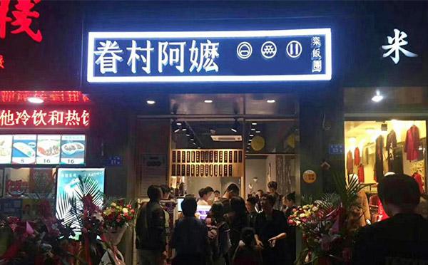 眷村阿嬷粢饭团,有气质膳食搭配更营养