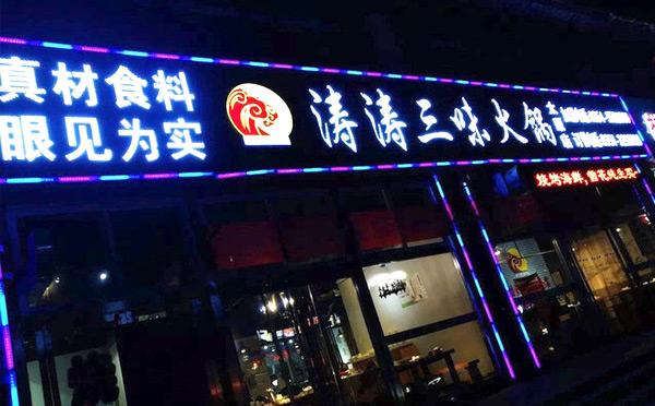 涛涛三味火锅加盟支持