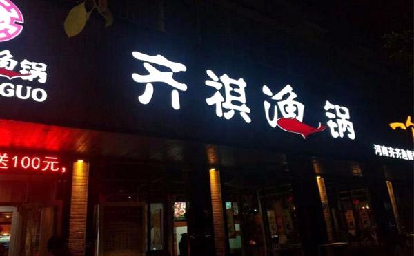 齐祺渔锅加盟店面