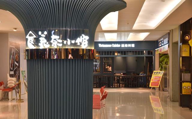 美奈小馆越南料理加盟