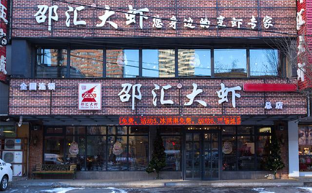 邵汇大虾加盟店面