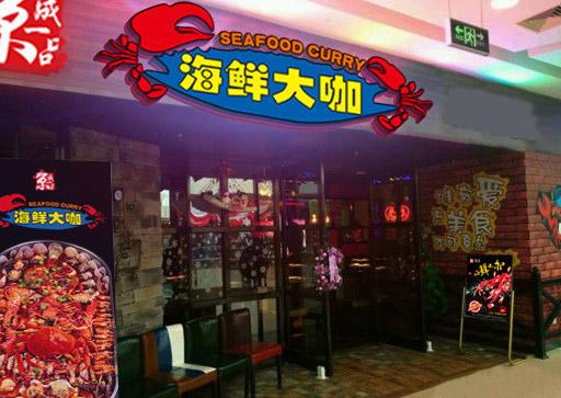 京成一品海鲜大咖加盟