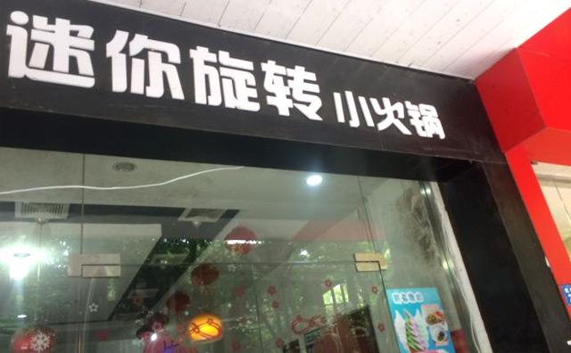 蜀湘缘小火锅加盟费用
