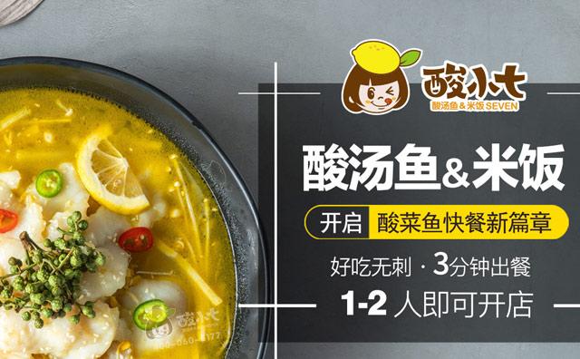 酸小七果味酸菜鱼加盟优势