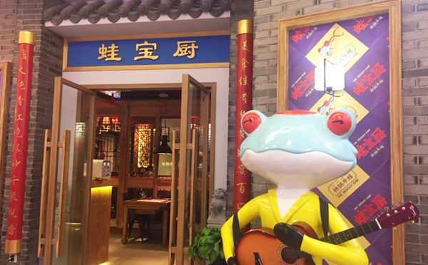 蛙宝厨中餐加盟