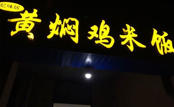 忆味居黄焖鸡米饭加盟店面