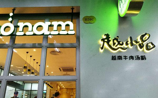 越小品越南汤粉加盟店面