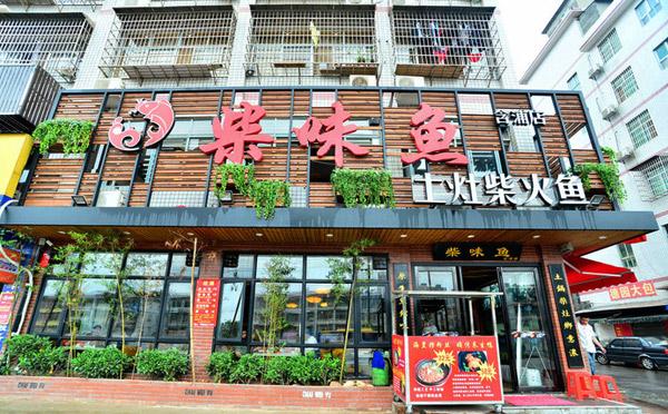 柴味鱼湘菜加盟店面
