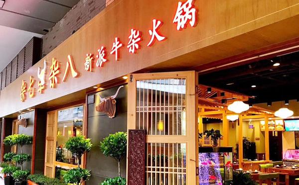 杂七杂八牛杂火锅加盟店面