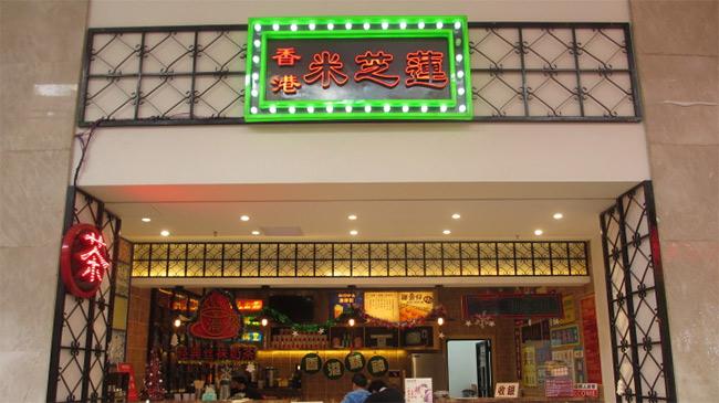 香港米芝莲加盟