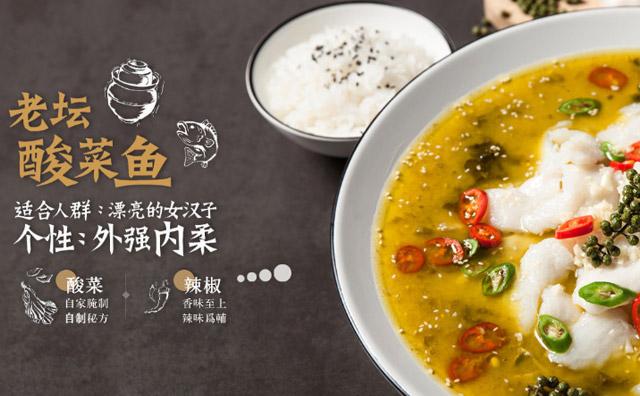奈哥老坛酸菜鱼加盟文化