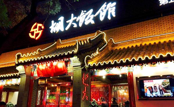 胡大饭馆加盟