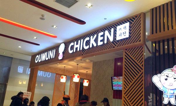 OUMUN韩式I炸鸡店直营店地址