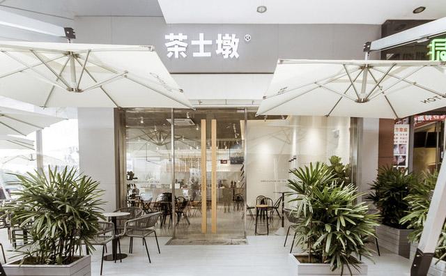 茶士墩,新阶段茶饮品牌中的一个代表