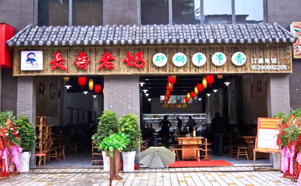 长寿老妈砂锅串串香加盟介绍