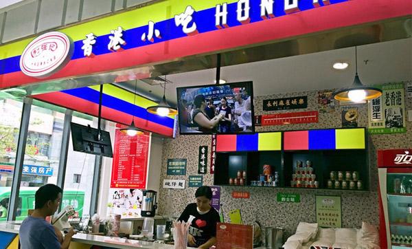 利强记香港小吃加盟