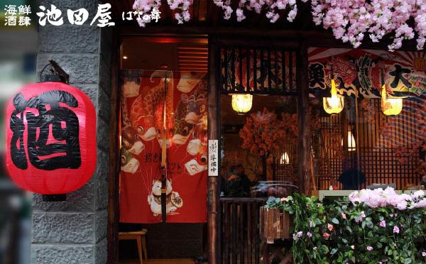 池田屋寿司加盟