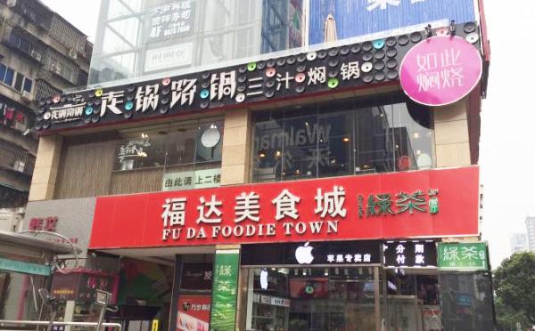 走锅路锅焖烧汁饭,线上线下双模式品牌