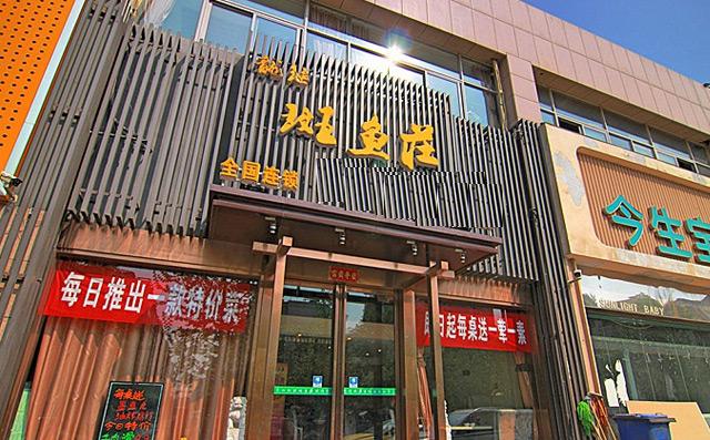 丽江龙继斑鱼荘加盟介绍