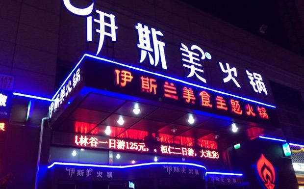 伊斯美火锅加盟企业文化-中华餐饮网