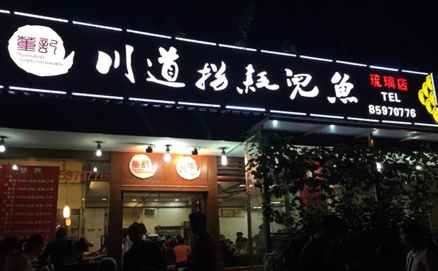 董记川道拐耗儿鱼加盟连锁店