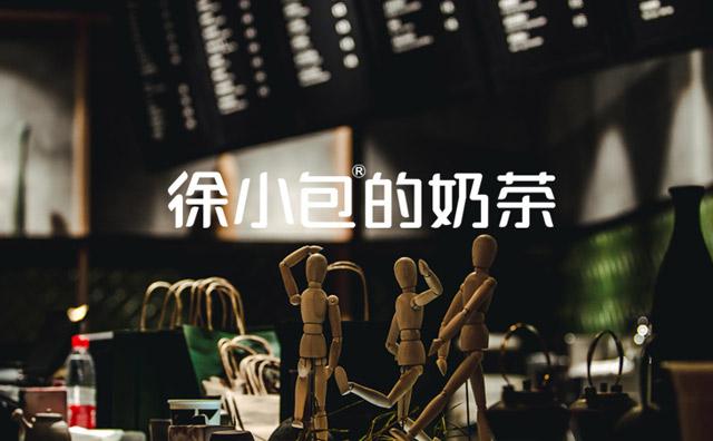 开一家徐小包奶茶店要多少钱?