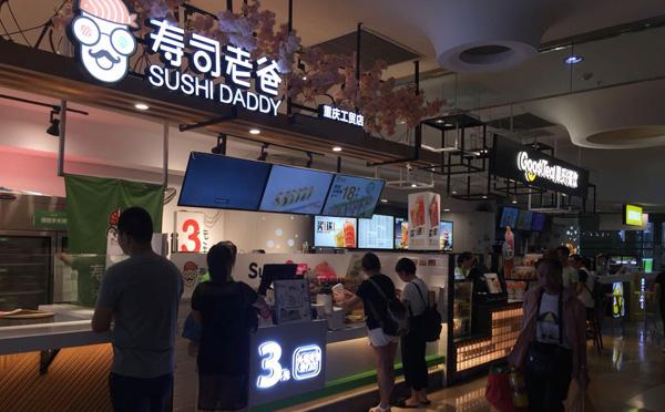 寿司老爸加盟支持