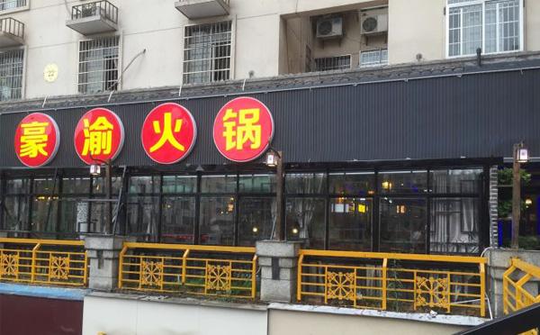 豪渝火锅加盟店面