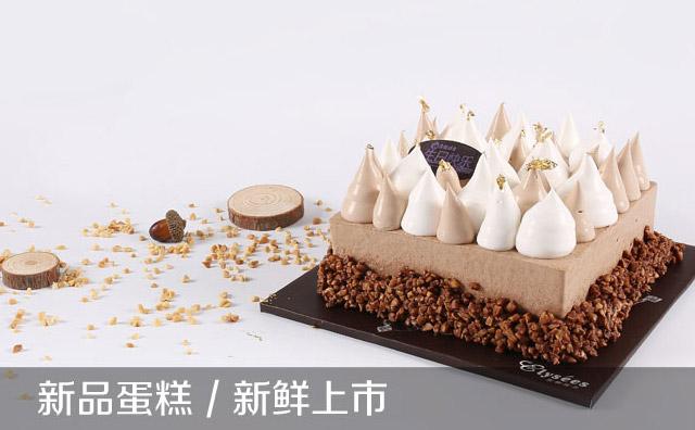 香榭丽舍蛋糕加盟