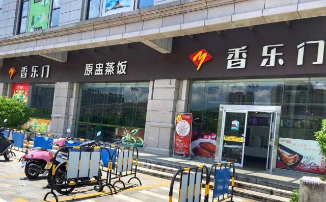 香乐门中式快餐加盟优势
