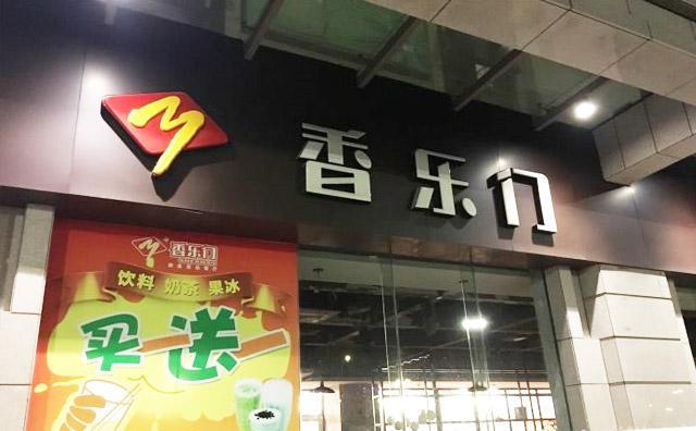 香乐门中式快餐加盟费用