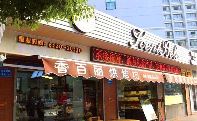 香百丽面包店加盟