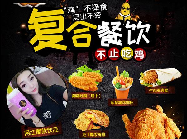 吃鸡复合式餐吧加盟