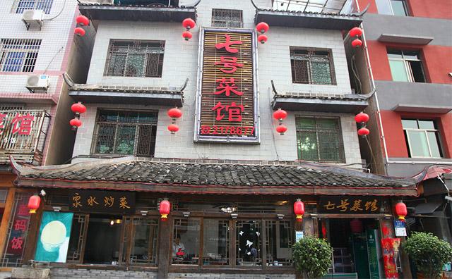七号菜馆,用泉水炒菜的餐厅