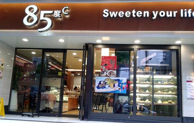 85度c蛋糕加盟介绍